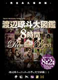 渡辺琢斗大図鑑 8時間 Premium Best AVS collector's [DVD]