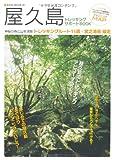 屋久島トレッキングサポートBOOK—屋久島でトレッキングデビューする (NEKO MOOK 1467)