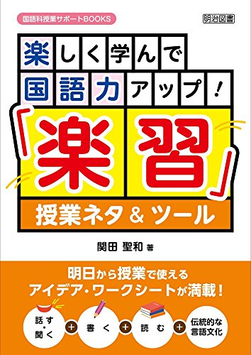 楽しく学んで国語力アップ! 「楽習」授業ネタ&ツール (国語科授業サポートBOOKS) -
