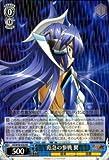 ヴァイスシュヴァルツ 危急の参戦 翼(RR)/戦姫絶唱シンフォギアGX(SGW39)/ヴァイス