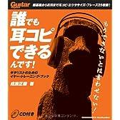 ムック 誰でも耳コピできるんです! ギタリストのためのイヤートレーニングブック CD付 (リットーミュージック・ムック)
