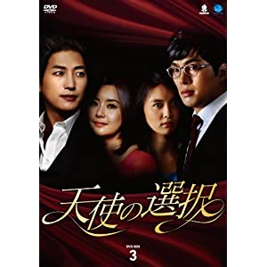 天使の選択 DVD-BOX3
