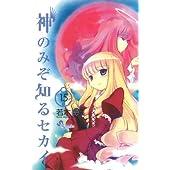 神のみぞ知るセカイ 15 (少年サンデーコミックス)