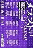 メフィスト 2012 VOL.1 (講談社ノベルス)