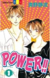 POWER!!(1) (講談社コミックスフレンドB (1176巻))