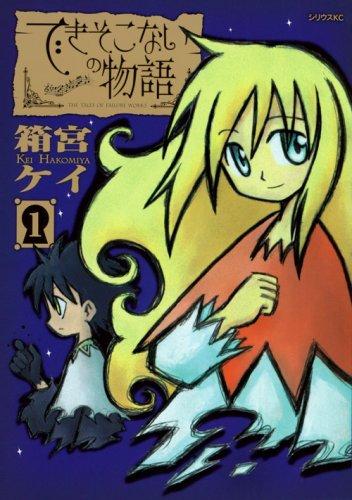 できそこないの物語 1 (1) (シリウスコミックス)