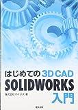 はじめての 3D CAD SOLIDWORKS入門