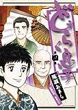 どうらく息子 4 (ビッグ コミックス)