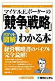 マイケル.E.ポーターの「競争の戦略」がわかる本―ポケット図解 (Shuwasystem business guide book)