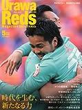 Urawa Reds Magazine (浦和レッズマガジン) 2013年 05月号 [雑誌]