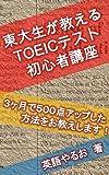 東大生が教えるTOEICテスト初心者講座: 3ヶ月で500点アップした方法をお教えします!