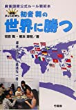 世界チャンピオン初音舞の世界に勝つ—麻雀国際公式ルール戦術本