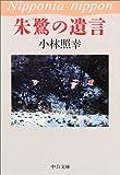 朱鷺の遺言 (中公文庫)