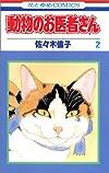 動物のお医者さん (2) (花とゆめCOMICS)