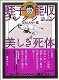 蛭子能収コレクション (SF&ミステリー編)