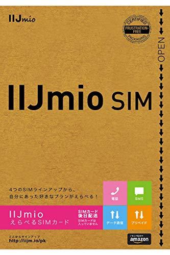 【IIJmioえらべるSIMカード】音声SIMが最大10,440円割引となるキャンペーン実施中(5/8まで)