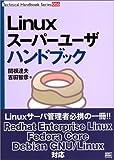 Linuxスーパーユーザハンドブック Technical Handbook (Technical Handbook Series)