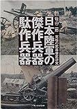 日本陸軍の傑作兵器駄作兵器―究極の武器徹底研究 (光人社NF文庫)