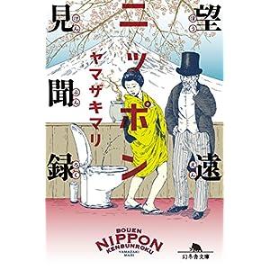 望遠ニッポン見聞録 (幻冬舎文庫) [Kindle版]