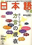 月刊 日本語 2006年 10月号 [雑誌]