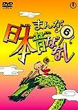 まんが日本昔ばなし DVD第6巻