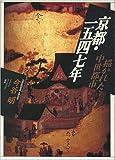 京都・1547年―描かれた中世都市 (イメージ・リーディング叢書)