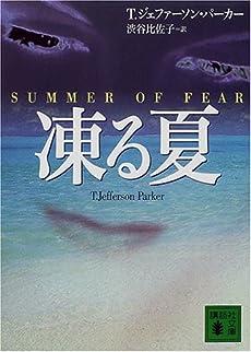 凍る夏 (講談社文庫)