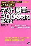 ずぶの素人がネット副業で3000万円稼ぐ方法