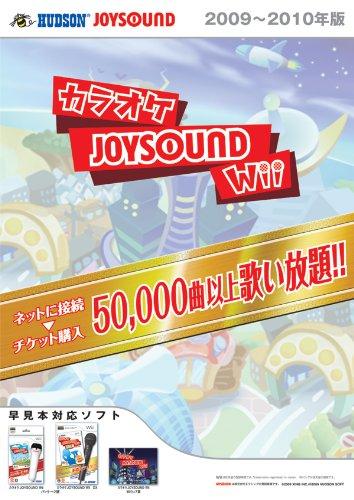 カラオケJOYSOUND Wii早見本(2009~2010年版)