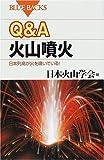 Q&A 火山噴火—日本列島が火を噴いている! (ブルーバックス)