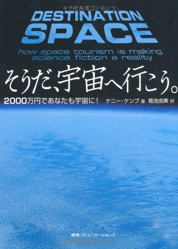 そうだ、宇宙へ行こう。