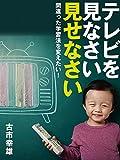テレビを見なさい見せなさい: 間違った学習法を変えたい!