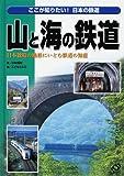 山と海の鉄道―日本独特の地形にいどむ鉄道の知恵 (ここが知りたい!日本の鉄道)