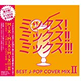 MIX!MIX!!MIX!!! -BEST J POP COVER MIX 2-