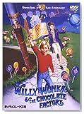 夢のチョコレート工場 [DVD]