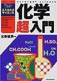 化学超入門 (エスカルゴ・サイエンス)