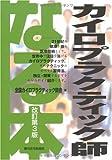 なる本カイロプラクティック師 改訂第3版 (なる本シリーズ 16)