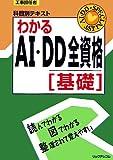 工事担任者 科目別テキスト わかるAI・DD全資格 基礎 (工事担任者科目別テキスト)
