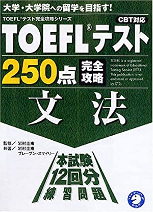 TOEFLテスト250点完全攻略 文法 (TOEFLテスト完全攻略シリーズ)