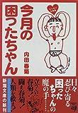 今月の困ったちゃん―エッセイ&漫画 (新潮文庫)
