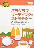 英語長文読解の王道 パラグラフリーディングのストラテジー (1) 読み方・解き方