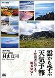 雲から学ぶ天気予報 ~登山者におくる観天望気(かんてんぼうき)~ [DVD]