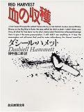 血の収穫 (創元推理文庫 130-1)