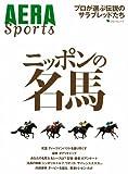 ニッポンの名馬 プロが選ぶ伝説のサラブレッドたち (アエラムック)