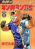 キン肉マンII世(Second generations) (Battle8) (SUPERプレイボーイCOMICS)
