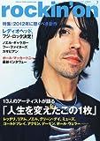 rockin'on (ロッキング・オン) 2012年 03月号 [雑誌]