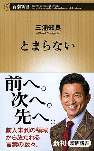 横浜FC・三浦知良、48歳1ヶ月で最年長ゴール更新