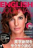 ENGLISH JOURNAL (イングリッシュジャーナル) 2010年 09月号 [雑誌]