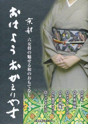 おはようおかえりやす―京都六女将の魅せる和のおもてなし