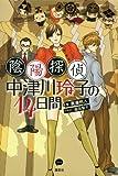 陰陽探偵・中津川玲子の14日間 (LINE NOVEL)